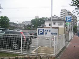 堺市立協和町地区駐車場