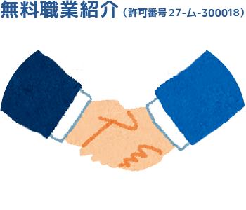無料職業紹介(許可番号27-ム-300018)