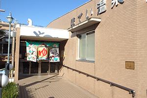堺市立共同浴場外観