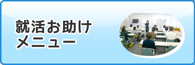 """就活お助けメニュー"""""""