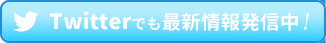 Twitterでも最新情報発信中!